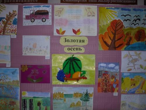 Конкурс рисунков золотая осень
